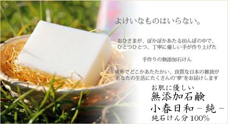 リンクライン 無添加石鹸 小春日和 純 -KOHARUBIYORI- 日本製