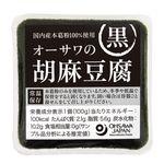 オーサワジャパン オーサワの胡麻豆腐(黒) 100g