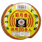 玉華堂 菊月香(きくづきこう)バラ 20巻