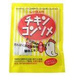 ヒカリ チキンコンソメ・液体タイプ 10g×8袋