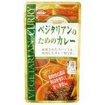 桜井食品 ベジタリアンのためのカレー 160g