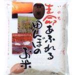 小野寺 特別栽培 生命あふれる田んぼのお米(ひとめぼれ 胚芽米) 4k