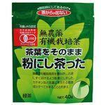 井ヶ田製茶北郷茶園 茶葉をそのまま粉にし茶った 40g