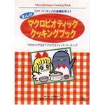 日本CI協会 まんがマクロビオティック クッキングブック 1冊
