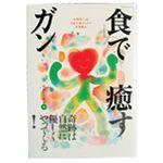日本CI協会 「食」で癒すガン