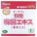 オーサワジャパン オーサワの有機梅醤エキス(番茶入り)分包 9g×20袋