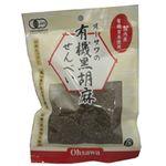 オーサワジャパン オーサワの有機玄米黒胡麻せんべい 60g