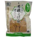 オーサワジャパン オーサワの有機玄米白胡麻せんべい 60g