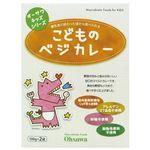 オーサワジャパン オーサワキッズシリーズ こどものべジカレー 200g(100g×2袋)
