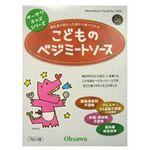 オーサワジャパン こどものべジミートソース(ミートソース風) 140g(70g×2袋)