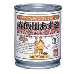 遠藤製餡 オーガニック赤飯用ゆであずき缶 230g