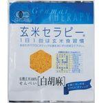 アリモト 有機玄米セラピー白胡麻 30g