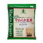 成川米穀 マクロ美人やわらか玄米 1.4kg