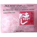 日本食品工業 わかめ赤だし 9g×3袋