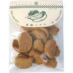茎工房 黒糖バナナクッキー 100g