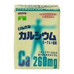 三育フーズ げんきなカルシウム ヨーグルト 200ml