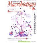 日本CI協会 月刊マクロビオティック 2007年12月号