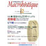 日本CI協会 月刊マクロビオティック 2007年02月号