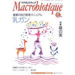日本CI協会 月刊マクロビオティック 2007年06月号
