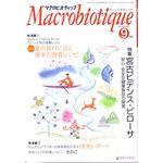 日本CI協会 月刊マクロビオティック 2007年09月号