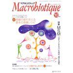 日本CI協会 月刊マクロビオティック 2007年10月号