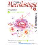 日本CI協会 月刊マクロビオティック 2008年02月号