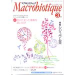日本CI協会 月刊マクロビオティック 2008年03月号