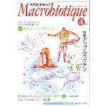 日本CI協会 月刊マクロビオティック 2008年04月号