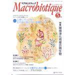 日本CI協会 月刊マクロビオティック 2008年05月号