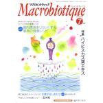 日本CI協会 月刊マクロビオティック 2008年07月号