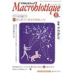 日本CI協会 月刊マクロビオティック 2008年08月号