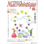 日本CI協会 月刊マクロビオティック 2008年09月号