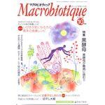 日本CI協会 月刊マクロビオティック 2008年10月号