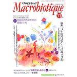 日本CI協会 月刊マクロビオティック 2008年11月号