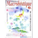 日本CI協会 月刊マクロビオティック 2009年02月号