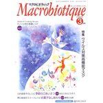日本CI協会 月刊マクロビオティック 2009年03月号