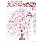日本CI協会 月刊マクロビオティック 2009年04月号