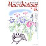 日本CI協会 月刊マクロビオティック 2009年05月号