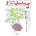 日本CI協会 月刊マクロビオティック 2009年06月号