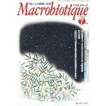 日本CI協会 月刊マクロビオティック 2009年07月号