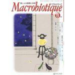 日本CI協会 月刊マクロビオティック 2009年08月号