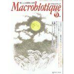 日本CI協会 月刊マクロビオティック 2009年09月号