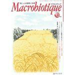 日本CI協会 月刊マクロビオティック 2009年10月号