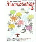 日本CI協会 月刊マクロビオティック 2009年11月号