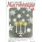 日本CI協会 月刊マクロビオティック 2009年12月号