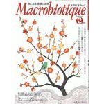 日本CI協会 月刊マクロビオティック 2010年02月号