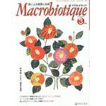 日本CI協会 月刊マクロビオティック 2010年03月号