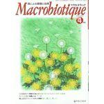 日本CI協会 月刊マクロビオティック 2010年04月号