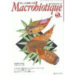 日本CI協会 月刊マクロビオティック 2010年05月号