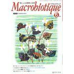 日本CI協会 月刊マクロビオティック 2010年06月号